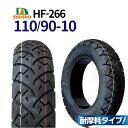 タイヤ 110/90-10 DURO バイク タイヤ HF-266 交換用 タイヤ 高品質!フリーウェイ ベンリィ ギア Z1 125【110/90-10】