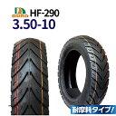 タイヤ 3.50-10 51J 交換用 DURO バイク タイヤ HF-290 交換用 タイヤ 10インチ  高品質!HONDA ダックス モンキー リード シ...