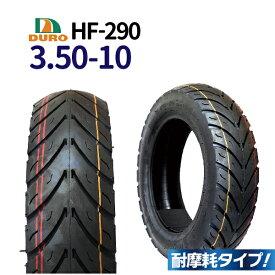 タイヤ 3.50-10 51J 交換用 DURO バイク タイヤ HF-290 交換用 タイヤ 10インチ  高品質!HONDA ダックス モンキー リード シャリイ YAMAHA アクシストリートSUZUKI アドレス【3.50-10】