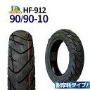 タイヤ 90/90-10 50J 交換用 DURO バイク HF-912 交換用 タイヤ 10インチ 高品質!HONDA ライブディオZX DIO Z4 スマー...