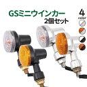 GSウインカー GS50 GS125E RG125E GSX250E GSX400E GS400 RZ50 YB-1 YRB125 RZ250 RZ350 XJ...