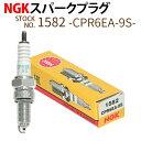 NGK スパークプラグ CPR6EA-9S ネジ 1582 1本 バイク プラグ 点火プラグ スーパーカブ クロスカブ メール便