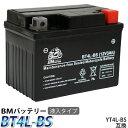 バイク バッテリーBT4L-BS YT4L-BS 互換【FT4L-BS CTX4L-BS CT4L-BS】 バイク バッテリー YTX4L-BS/CT4L-BS スーパー…