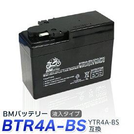 バイク バッテリーBTR4A-BS YTR4A-BS 互換【CT4A-5 GTR4A-5 FTR4A-B】ライブDIO ZX マグナ50 ゴリラ モンキー ジョルノスーパーカブ50 タクト ライブディオ モンキー トピック 1年保証 ★充電・液注入済み