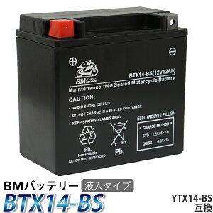 バイク バッテリーBTX14-BS YTX14-BS 互換【CTX14-BS GTX14-BS FTX14-BS DTX14-BS KTX14-BS STX14-BS】 ST1100 スカイウェイブ650 GSX1100G/1400 ZZ-R1100 バルカン800 XJR1200 FZR1000 1年保証 ★充電・液注入済み