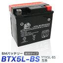 バイク バッテリーYTX5L-BS BTX5L-BS 液別バッテリー 互換【CTX5L-BS FTX5L-BS GTX5L-BS KTX5L-BS STX5L-BS】 アドレ…