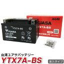 ☆純正台湾ユアサ製☆ytx7a-bs バイク バッテリー YTX7A-BS YUASA 液別付属★1年保証(CTX7A-BS/GTX7A-BS/FTX7A-BS…
