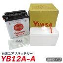 ☆純正台湾ユアサ製☆yb12a-a バイク バッテリー YB12A-A 液別付属★1年保証(YB12A-A GM12AZ-4A-1 FB12A-A 12N12A-4A…