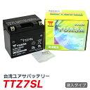 ☆純正台湾ユアサ製☆ytz7sバイク バッテリー YTZ7SL YUASA 液注入済★1年保証( YTZ7S TTZ7S FTZ7S GTZ7S CTZ-7S互…
