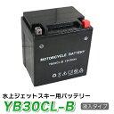 yb30cl-b 水上ジェットスキー バッテリー YB30CL-B 互換:YB30L-B / FB30L-B) SEE-DOO 4ストローク GTX 4-TEC...