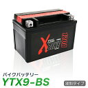 ytx9-bs 液別 バイク バッテリー YTX9-BS ( ZTX9-BS CTX9-BS YTR9-BS GTX9-BS FTX9-BS)互換 CBR600F/400R/900RR/250R …