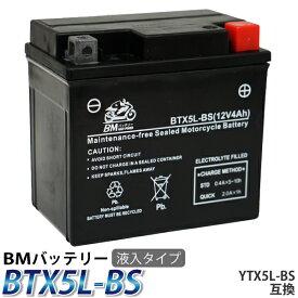 【1日10個限定特価!】バイク バッテリー BTX5L-BS 互換(YTX5L-BS CTX5L-BS FTX5L-BS GTX5L-BS KTX5L-BS STX5L-BS) バーディFB80M アドレスV100 DR250R 充電・液注入済み