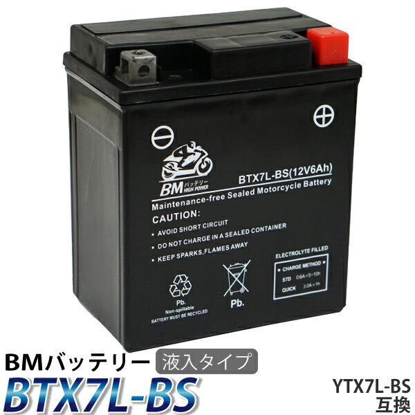バイク バッテリーBTX7L-BS YTX7L-BS 互換【GTX7L-BS FTX7L-BS KTX7L-BS CTX7L-BS DTX7L-BS】 アドレス ガンマ ビーノ スペイシー リード ライブディオST NSR125 XR250 1年保証 ★充電・液注入済み
