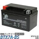 バイク バッテリーBTX7A-BS YTX7A-BS 互換【CTX7A-BS FTX7A-BS GTX7A-BS KTX7A-BS】 GSX400 RF400R...