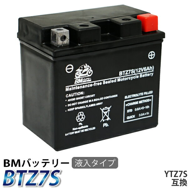 バイク バッテリーBTZ7S 互換【YTZ7S CTZ7S GT6B-3 YTZ6S FTZ7S FTZ5L-BS】 ZOOMER HORNET250 クレアスクーピー スマートDio DioZ4 ジャイロ キャノピー PCX リード125 セロー250 1年保証 ★充電・液注入済み