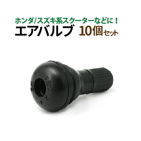 新品 タイヤ交換時エアバルブ 直型 10個セット ホンダ スズキ系【TR412】P19May15