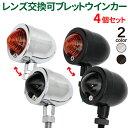 汎用 ブレット ウインカー 4個セット メッキ/ブラック オレンジ/スモーク ウインカー 汎用 リアウインカー M10 モン…