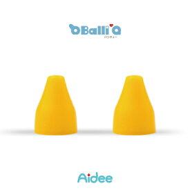 電動鼻水吸引器BalliQ専用シリコンノズル ラウンドチップ2個セット イエロー