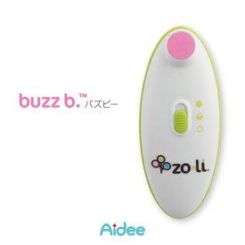 電動式ネイルトリマー バズビー(Aidee buzz b.)【2段階調節できる回転速度】【赤ちゃんのひっかき傷対策】【とってもやさしい安全設計】