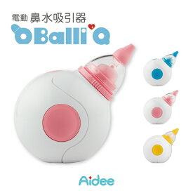 大特価キャンペーン 電動 鼻水 吸引器 バリキュー 花粉 風邪 鼻吸い器 電動 鼻水吸引器