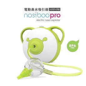 ポイント5倍 電動 鼻水 吸引器 ノジブープロ 花粉 風邪 鼻吸い器 鼻水吸引器 電動