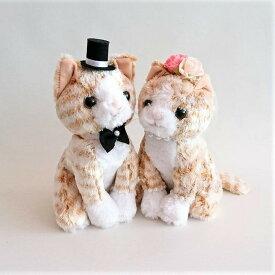 ウェルカムドール ウェディングドール 結婚式 ぬいぐるみ ねこ ペア 茶トラ チャトラ