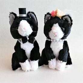 ウェルカムドール ウェディングドール 黒猫 結婚式 ぬいぐるみ ねこ ペア ハチワレ