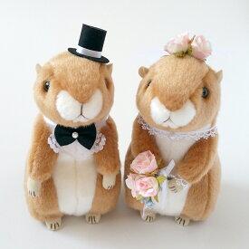 ウェルカムドール プレリードッグ 結婚式 受付 人形 ぬいぐるみ ギフト 結婚祝い ウエディングドール オシャレ