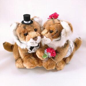 【在庫限り】トラ ウェルカムドール 結婚式 ぬいぐるみ 高砂 受付 ドリンクスペース フォトブース