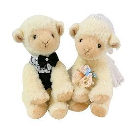 羊ぬいぐるみ ヒツジ人形 結婚式ぬいぐるみ・ひつじのミルキーペア 結婚祝い ギフト ウェルカムスペース