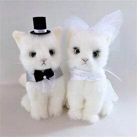 【日本製リアルシリーズ】ねこ 猫 白猫 白猫ペア シロ ネコ オッドアイ ウェルカムドール 結婚式 ぬいぐるみ 受付