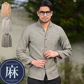 カジュアルシャツ メンズ イタリアンカラーシャツ リネン 綿麻素材 ちょいワル 大人カジュアル 2020新作 春夏