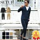 セットアップ メンズ テーラードジャケット 秋 冬 スウェット カーディガン スーツ ちょいワル メンズファッション 20…