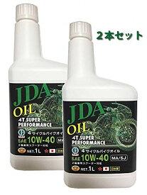 JDA 2輪車専用 4サイクル バイクオイル 10W-40 MA/SJ 1Lx2本セット
