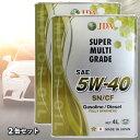 JDA エンジンオイル スーパーマルチグレード 5W-40 4Lx2缶セット