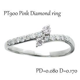 天然ピンクダイヤ リング プラチナ900 ダイヤ 鑑定カード ダイヤモンド 指輪 ジュエリー 0.080cts 0.170cts