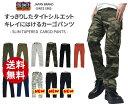 【送料無料】 BIG SMITH(ビッグスミス) ストレッチ素材 テーパード カーゴパンツ BSM-413 ブラック ネイビー カーキ オリーブ レンガ 迷彩(カモフラージュ) アイボリー ブルー ホ