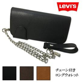 LEVIS(リーバイス) 本革 ロングウォレット 牛革 長サイフ 財布 サイフ ブラック ダークブラウン ブラウン 16128167 ロゴ バイカー ウォレットチェーン 鎖