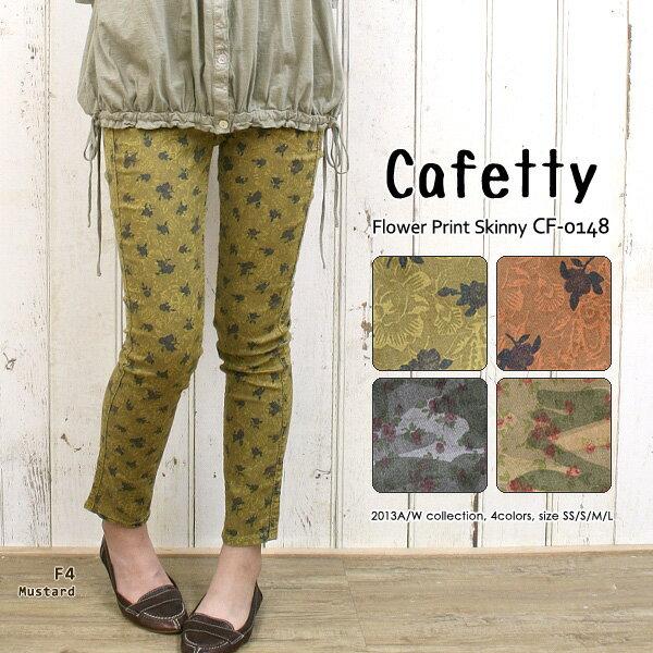 Cafetty(カフェッティ/Ladies) フラワープリントスキニーパンツ(CF-0148) 2013A/W新作
