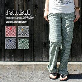 【裾直し無料】Johnbull ジョンブル レディース セール SALE キッチンパンツ「SS-L」 数量限定価格!! 【AP849】