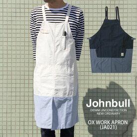 JOHNBULL ジョンブル エプロン メンズ レディース 新作 オックス ワーク エプロンアウトドア BBQ 父の日 母の日 ギフト プレゼント 贈り物 男女 兼用(JA021)