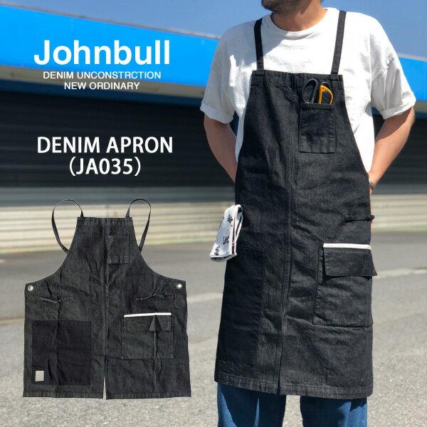 JOHNBULL ジョンブル メンズ レディース エプロン 2018 新作 メーカーフッドブラック デニム ワークエプロン 「フリーサイズ」「Fサイズ」「黒」「オールシーズン」 ギフト プレゼント 贈り物 父の日 (JA035)