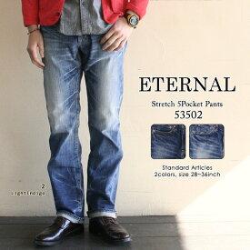 【裾上げ無料】 ETERNAL(エターナル/メンズ) ストレッチ5ポケットパンツ「28/30/32/34/36」 定番デニム ハード加工 岡山 倉敷(53502)