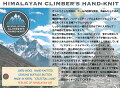 登山者向けの伝統な的な手編みニット