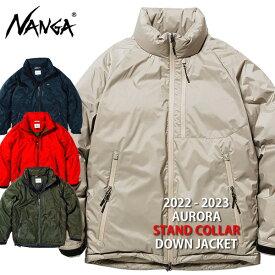 ナンガ オーロラ ダウンジャケット スタンド カラー 2020-2021 NANGA オリジナル 新作 日本製(ナンガ/Men's/メンズ) 【オーロラテックス】正規品 新色「ブラック/カーキ/ブルー/コヨーテ/レッド」「S/M/L/XL/LL」