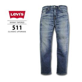 【送料無料】【30%OFF】Levi's リーバイス/511 CLASSIC UPGRADE スキニーテーパード ライトカラー 12ozストレッチデニム ジーンズ/00511-1307