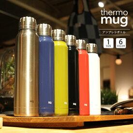 サーモマグ アンブレラボトル おしゃれ 蓋付き Thermo Mug 水筒 おしゃれ 保温 UB15-30