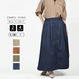CAMEL ROAD スカート ストレッチツイル ボリューミースカート キャメルロード ボトムス 春夏 L4-451A