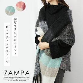 ZAMPA ザンパ マフラー ストール グラデーションチェック柄ストール フリンジ付き 防寒対策 ビッグサイズ レディース 17-0002