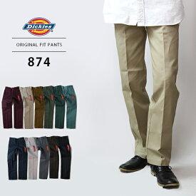 【送料無料】ディッキーズ 874 Dickies 874 パンツ ストレート チノパン ORIGINAL FIT PANTS 130-US874